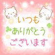 キラふわメッセージ(敬語)