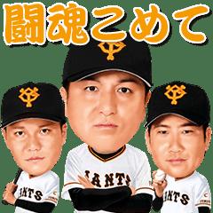 Yomiuri Giants Voiced Stickers 2018