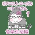 ピアニストローズのコトバリズム音楽生活編