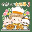 たんたんのやさしいお返事3(パン屋さん)