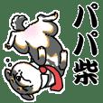 柴犬スタンプ20~パパ柴~