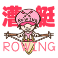 Enjoy rowing