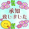 mamama-chin-s2.smile Sticker.flower