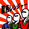 関西レンジャー(1・2・6号 Ver.)