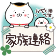 Beckoning cat & Comaru Family use