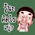"""ผมเป็น """"คนตลก"""" (ภาษาไทย) Ver.2"""