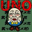 UNO(うずら・の・おっさん)