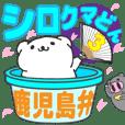 鹿児島弁シロクマどん3