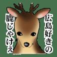 広島弁のスタンプ