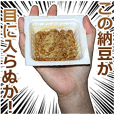 Natto is fermented soybeans 2.