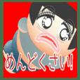 よしみちゃん!   ~日本語版~