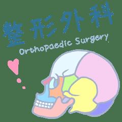 【整形外科】ダジャレスタンプ♪