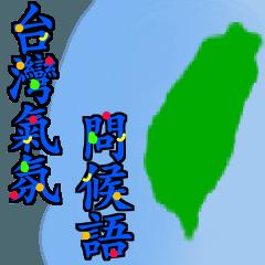 Taiwanese staple greeting(Chinese verb)