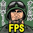 使えない!FPSスタンプ