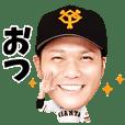 読売ジャイアンツ 公式スタンプ 2020 Vol.1