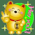 金のしあわせ招き猫Ⅲ   「Hey you!編」
