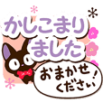 Sticker of Gentle Black Cat (Long word2)