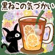 黒猫の気づかい大人スタンプ【便利】