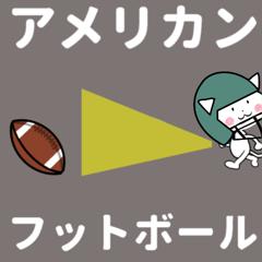 American Football move Japanese version