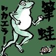 筆カエルの一日