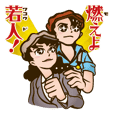昭和レトロ・スローガン