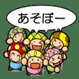 見上げるキノコ兄弟(かさまっしゅ兄弟)