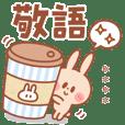 春の新生活!敬語&連絡うさぎ【男性用】