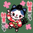 歌舞伎にゃんこ