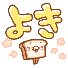 Fluffy bread: Supersized Letters