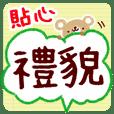Careful honorific Sticker(tw)