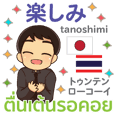Everyday Happy [Japanese-Thai] by Endi