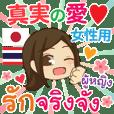รักแท้ทุกวันคืน ไทย-ญี่ปุ่น โดยเปียโนจัง
