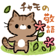 Brown tabby cat honorific sticker
