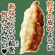 Gyoza sticker 3
