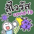 Win Coronavirus Covid-19