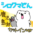 鹿児島弁シロクマどん〜カットインver〜