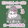 ピアニストローズのコトバリズム 日常編