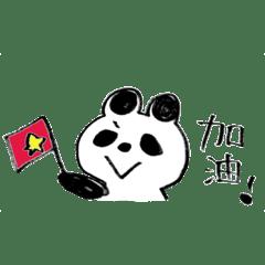 中国語初心者向けパンダのスタンプ