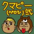 クマピー(ベロシ)弐
