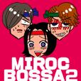 ダサかっこいいアイドルMIROC BOSSA2