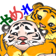 Parent-child cute tiger