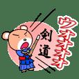 くまケン(剣道)