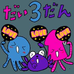 Squid, octopus, crab ver.3