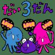 イカ・タコ・カニ野郎 ver.3