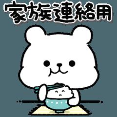 動くよ☆ちびくま【家族連絡用】