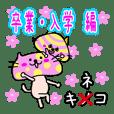 キネコとコキネコ 卒業&入学編
