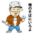 Invincible dirty man Fujishima
