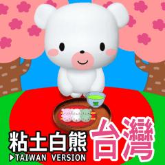 粘土白熊【台灣版】