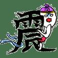 一発漢字!3
