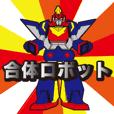合体ロボット 日常編